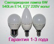 Светодиодная лампа 6W 540Lm E14,  E27 220V вольт Гарантия